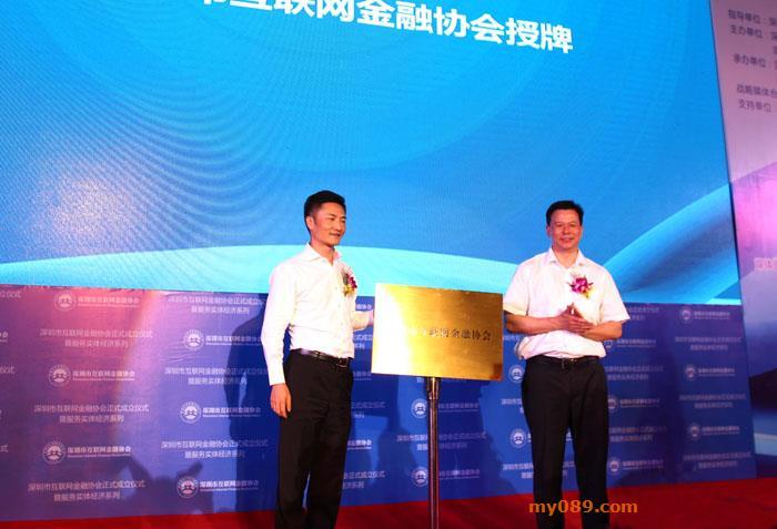 深圳市互联网金融协会正式成立 红岭创投为副会长单位