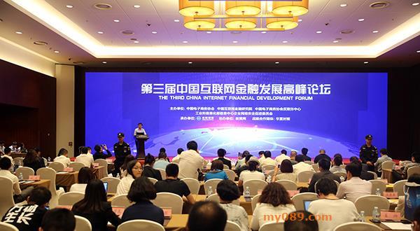 第三届中国互联网金融发展高峰论坛四大看点