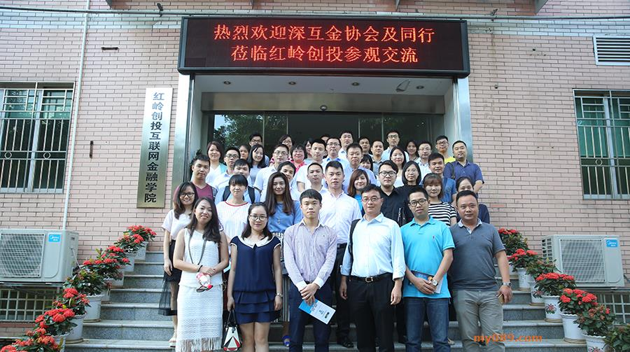 深圳市互金协会第27期会员交流活动走进红岭创投