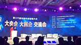 周世平出席《英才》第十六届中国年度管理大会