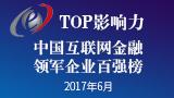 中国互联网金融领军企业百强榜发布丨红岭创投跻身前五